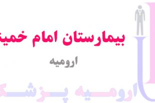 بیمارستان امام خمینی ارومیه