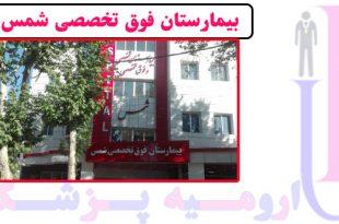بیمارستان تخصصی و فوق تخصصی شمس ارومیه