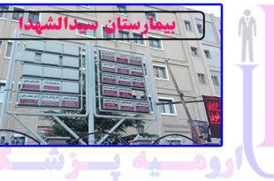 بیمارستان سیدالشهدا ارومیه