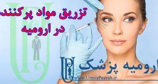 Gel injection in Urmia