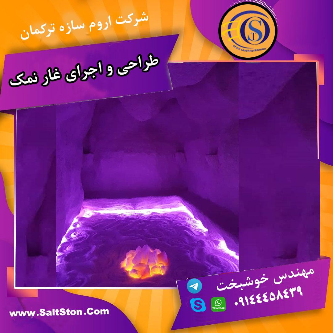 طراحی غار نمک