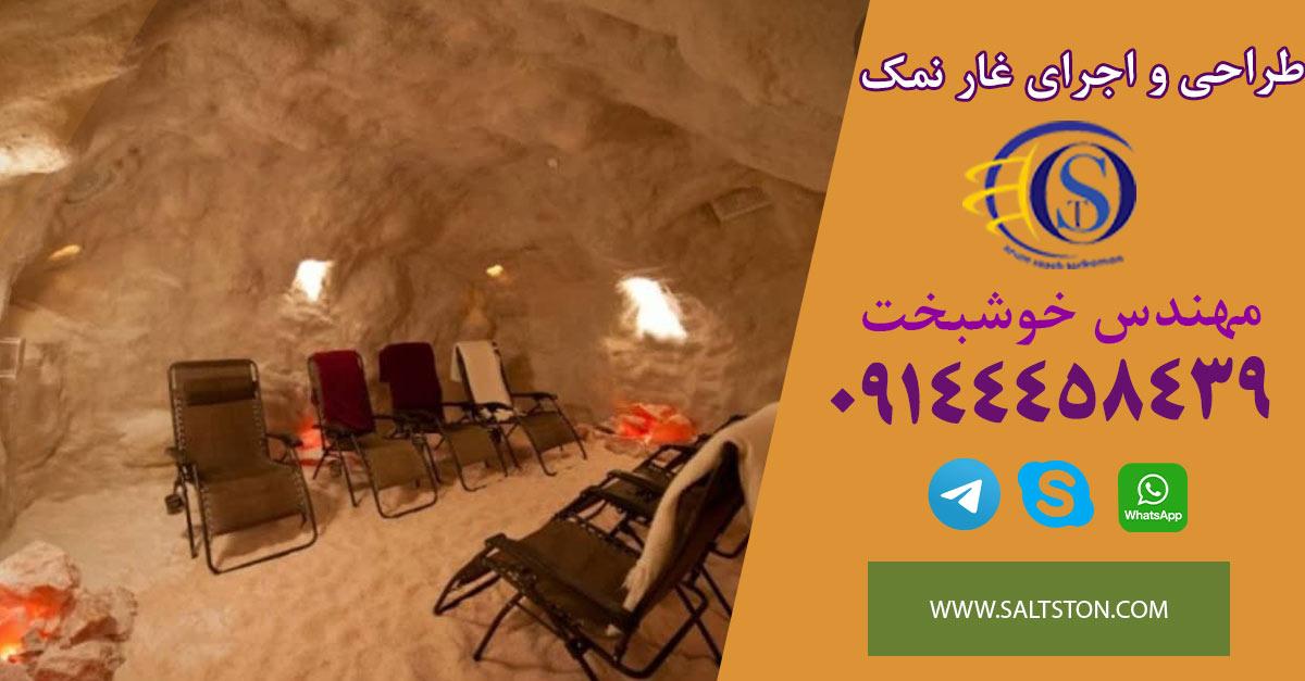 طراحی و اجرای غار نمک