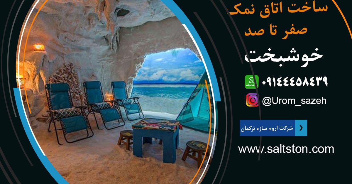 طراحی اتاق و غار نمک